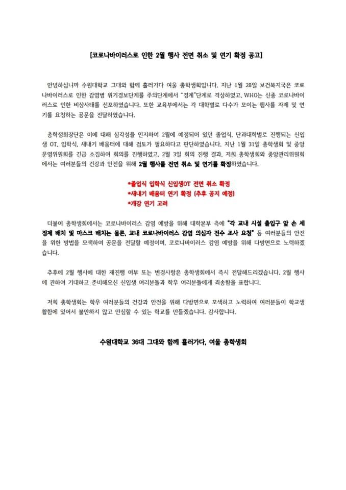 10.2월행사 취소 및 연기.jpg -오타수정.jpg