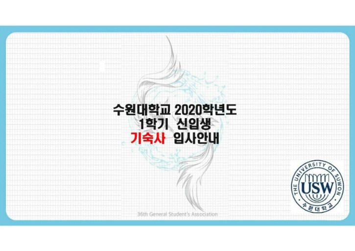 12.1학기 기숙사 신입생.jpg